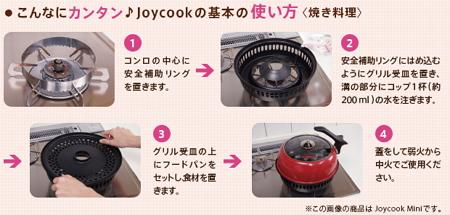 yoycook.jpg
